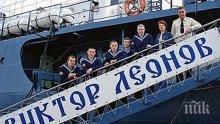 Маневри на руски кораб край Флорида притесниха американските власти