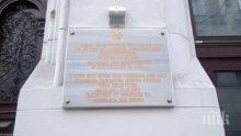 Откриха паметна плоча на Гена Димитрова във Виена