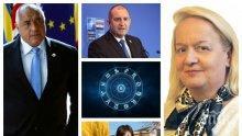 САМО В ПИК! Топ астроложката Алена с политически хороскоп на страната ни: Борисов във възход - държи здраво фронта за пълен мандат, Нинова орисана за втора позиция, Радев сее омраза до дупка