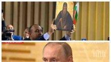 ИЗВЪНРЕДНО В ПИК: Българин взриви брифинга на Путин! Размаха икона пред лицето на руския президент (НА ЖИВО)