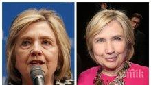 Хилари Клинтън шокира: Появи се с опънато лице, подозират яки филъри в скулите й блефаропластика (СНИМКИ)