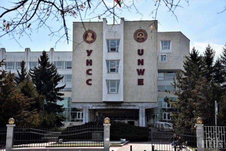 УНСС избира нов ректор