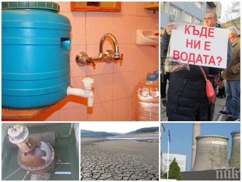"""СКАНДАЛНО: Пернишкият завод """"Стомана"""" ползвал 5 пъти повече вода, отколкото плащал! Далаверата е за над милион на месец"""