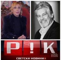САМО В ПИК TV: Актрисата Ирен Кривошиева пред медията ни - спомените й за Ламбо и какво ще направи в негова памет