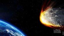 Учени от НАСА: Огромен астероид лети бясно към нас!