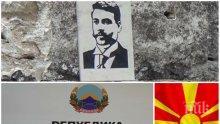 СКАНДАЛЪТ СЕ РАЗРАСТВА: Скопие с поредна простотия за Гоце Делчев - македонски политик вдигна градуса на напрежението