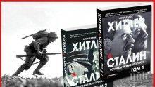 """ОФИЦИАЛНО: """"Хитлер и Сталин"""" е най-продаваната книга в България"""