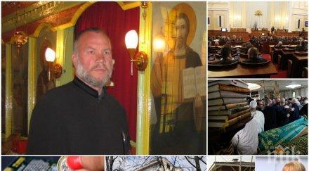 пик отец боян саръев разтърсващи думи коледа политиците демонстрират своята безнравственост безскрупулност българинът вярва бабешко православие родопи