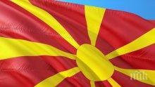 Вътрешният министър на Северна Македония готов да поеме служебното правителство
