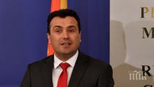 Зоран Заев се преклони: Ще решим историческите въпроси с България