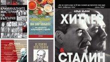 """Топ 5 на най-продаваните книги на издателство """"Милениум"""" (23-28 декември)"""