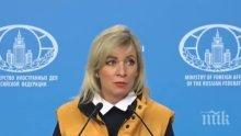 Мария Захарова: ЕС изпусна възможността да подобри отношенията си с Русия