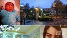 Френската полиция на крак заради българка! Издирват я с новороденото й бебе