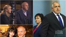 НОВА ЗАВЕРА: Моника и Сергей Станишеви зад атаките на Елена Йончева срещу Борисов и Нинова - ползват обвиняемата евродепутатката за оръжие в ЕС