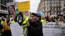 """""""Жълтите жилетки"""" протестираха за последно тази година в Париж"""
