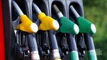Най-бедният регион у нас кара с най-скъпите горива