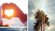 СЛЪНЧЕВ СТАРТ НА 2020 - Температурите ще са положителни, само в планините ще превали сняг