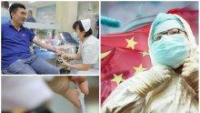 СТРАШНО! Тайнствен вирус върлува в Китай - десетки болни от мистериозната болест берат душа, никой не знае как става заразяването