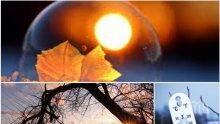 ЗИМНИ КАПРИЗИ: Днес ще бъде слънчево - температурата скача до 7 градуса