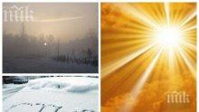 СТУДЪТ ХАПЕ: Ледено слънце чупи температурите до минус 5 градуса, мъгли в низините