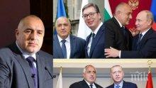САМО В ПИК: Борисов с висш пилотаж в дипломацията! Брани интересите на България в адски триъгълник Русия-САЩ-Турция