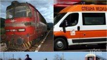 ТРАГЕДИЯ НА РЕЛСИТЕ! Влак помете кола на жп прелез в Сливенско, има загинал