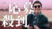 Японски милиардер превъртя играта - раздава 9 млн. долара на свои последователи в Туитър
