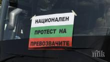 Превозвачите излизат на национален протест срещу тол системата на 13 януари