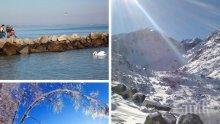ЯНУАРСКО СЛЪНЦЕ: Затоплянето продължава, а температурите днес ще стигнат... (КАРТА)