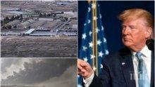 ЕКСКЛУЗИВНО В ПИК! Ройтерс гърми: 80 души са убити при удара по американските бази в Ирак. Ето какво се знае за кървавото отмъщение на Иран (ВИДЕО)