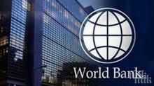 Световната банка прогнозира ръст от 2,5 % на глобалната икономика