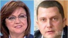 """БОМБА В ЕФИР: Перник остава без """"Сурва"""", но кметът сурвака Корнелия Нинова! Покани я да поживее седмица-две в Перник, а не да политиканства"""