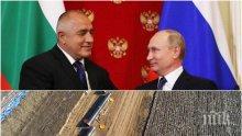МЪЛНИЯ В ПИК: Борисов ще вечеря с Путин в Истанбул