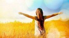 Променете тези 5 неща, за да сте по-щастливи