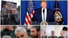 Защо му беше на Тръмп да ликвидира Първия човек в Близкия изток?