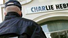 """Навършиха се пет години от атентата срещу """"Шарли Ебдо"""""""