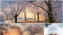 СИНОПТИЦИТЕ ОБЕЩАВАТ: Студ и мраз в петъчното утро, пролетни температури следобед (КАРТА)
