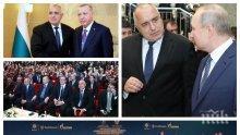 """ПЪРВО В ПИК TV! Борисов с горещ коментар на родна земя след откриването на """"Турски поток"""": С Путин говорихме за """"Белене"""" (СНИМКИ/ОБНОВЕНА)"""