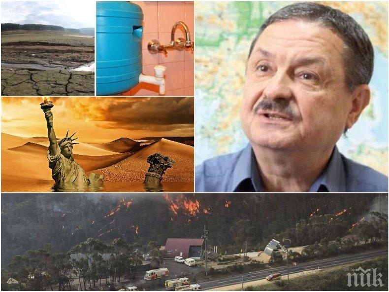 САМО В ПИК: Топ климатологът проф. Рачев с много тежка прогноза за кризата в Перник – защо се стигна до нечуваното безводие, колко сериозни са пожарите в Австралия и задава ли се световна климатична катастрофа