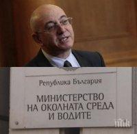 РАЗКРИТИЕ НА ПИК: Емил Димитров-Ревизоро е най-спряганото име за нов министър на околната среда и водите