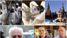 """""""НОВИЧОК"""" У НАС! РАЗКРИТИЕ: Руснаци от ГРУ, свързани директно с Кремъл, отровили бизнесмена Гебрев - няма връзка с """"Дунарит"""""""