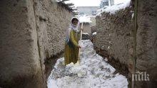 БЕДСТВИЕ: Снегове и наводнения убиха 43 души в Пакистан и Афганистан