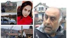 КРЪВТА НА АКСЕЛ: Проговори дядото на убиеца от Галиче