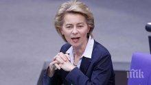 Урсула фон дер Лайен: ЕС не би трябвало да променя условията за Северна Македония и Албания