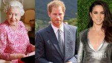 ДО 72 ЧАСА: Кралицата сключва сделка с принц Хари и Меган