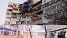 ИЗВЪНРЕДНО! Ето кой е бомбаджията, гръмнал блока във Варна