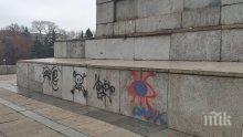 Задържаха две ученички за графити върху Паметника на Съветската армия (СНИМКИ)