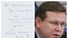 Явор Дачков, апологетът на Радев и Цветан Василев, поиска доживотна присъда за Горанов. Първо нека си плати вересиите към половин София