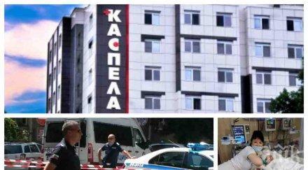 ИЗВЪНРЕДНО: Евакуират болница в Пловдив (ВИДЕО/СНИМКИ)