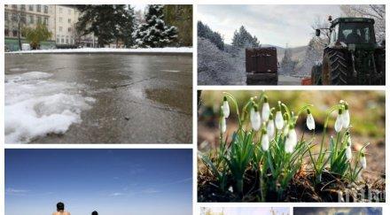 ВАЛЕЖИ: Дъжд в ниското и поледици, по планините - сняг. До минус 3°, но идват затопляне и мъгли